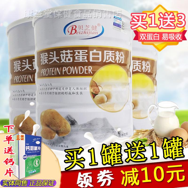 贝芝健猴头菇蛋白质粉增肥增胖健身瘦人增重乳清蛋白营养粉