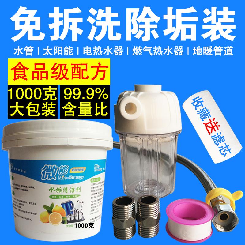 <b>家用太阳能热水器免拆洗除垢剂 热水管道除垢器</b>