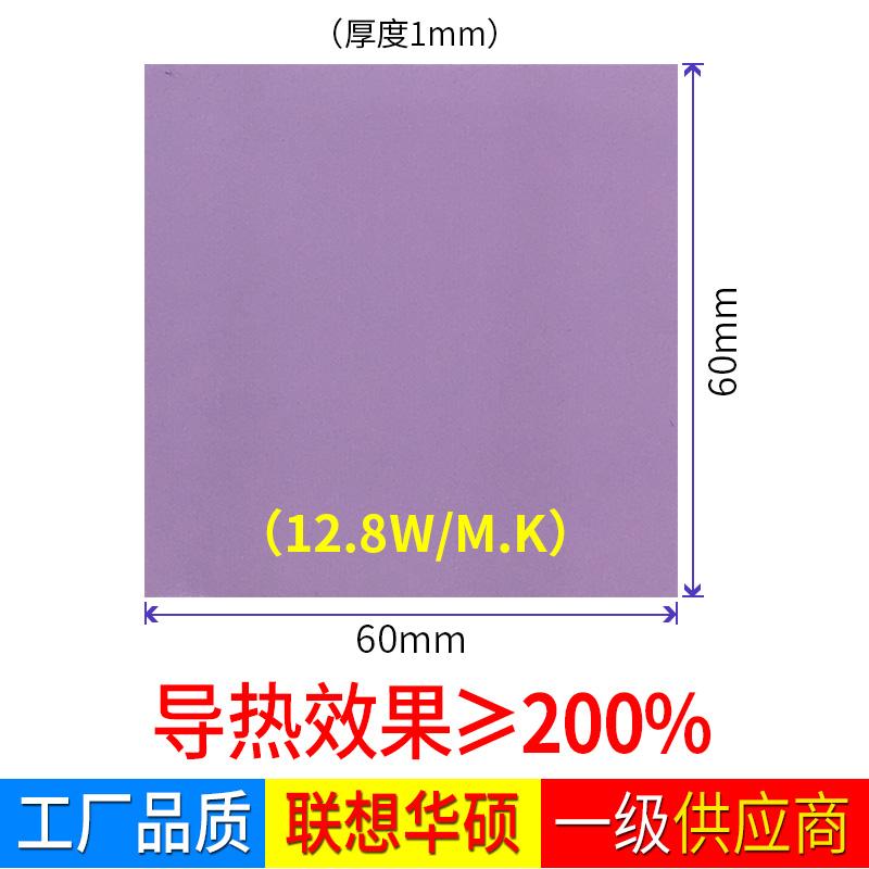 紫色导热硅胶片硅脂cpu散热硅胶垫膏笔记本电脑绝缘显卡硬盘降热