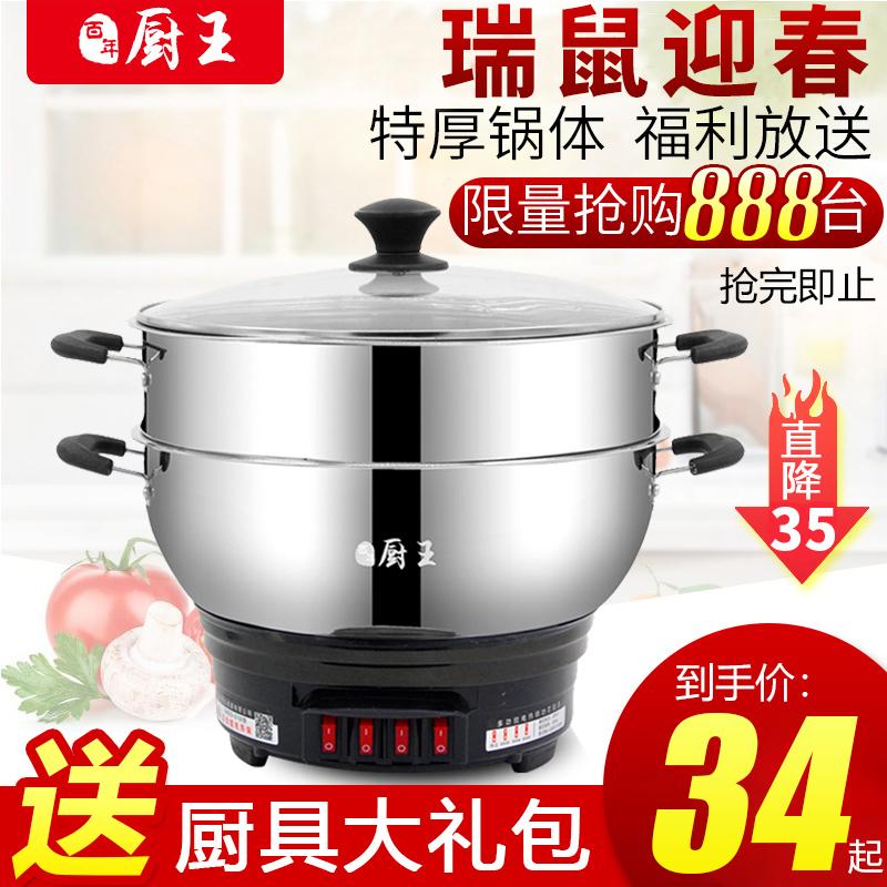 多功能电热锅炒菜家用火火锅蒸锅小电炒锅煮锅插电煎炒蒸煮炖一体