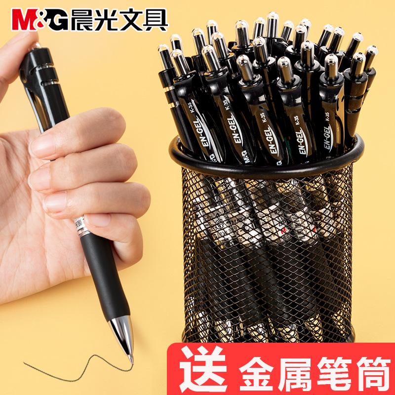 晨光按动中性笔0.5mm学生用考试碳素笔蓝黑色水笔红笔办公签字笔按压式K35水性按动笔图片