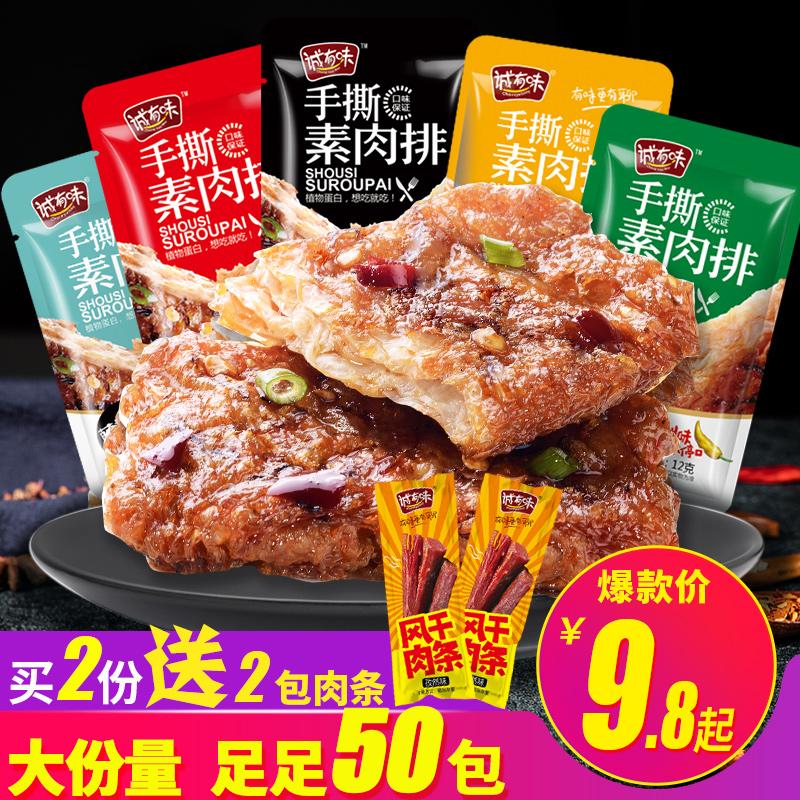 诚有味手撕素肉50包素牛排素牛肉豆干豆制品整箱麻辣味零食小吃