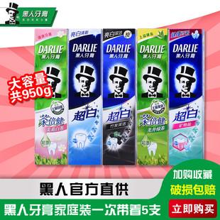 黑人牙膏超白茶倍健190g*5支家庭套装防蛀清新口气防蛀旗舰店官方