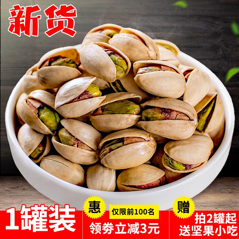 新货 开心果 原色 漂白 罐装 孕妇 坚果 零食 干果 炒货 特产