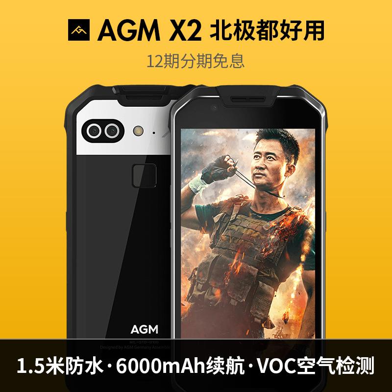 AGM(手机) X2 玻璃版三防智能手机超长待机户外军工电信防水手机
