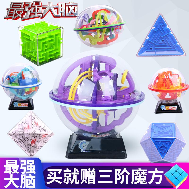 盛星魔幻迷宫球3d立体磁力球玩具燃烧吧最强大脑冲关益智智力动脑