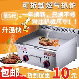 铁板烧的商用煤气多功能扒炉烤鱼片鱿鱼机器带挡板鱿鱼丝手抓饼炉