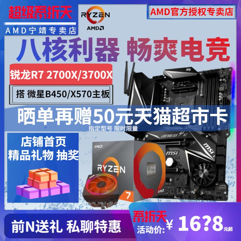 AMD锐龙R7 3700X 2700X 3800X 3900X盒装搭微星B450 X570 X470主板CPU套装ryzen 2700电竞游戏八核多开处理器