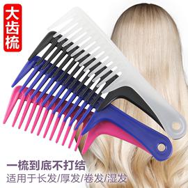 美发大号大齿梳子宽卷发梳烫发专用耐热防静电塑料梳假发梳女家用