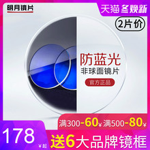 Mingyue Lens 1.601.67 1.71 Official Flagship of Anti-Blu-ray Discoloration Aspheric Ultra-thin Myopic Lens
