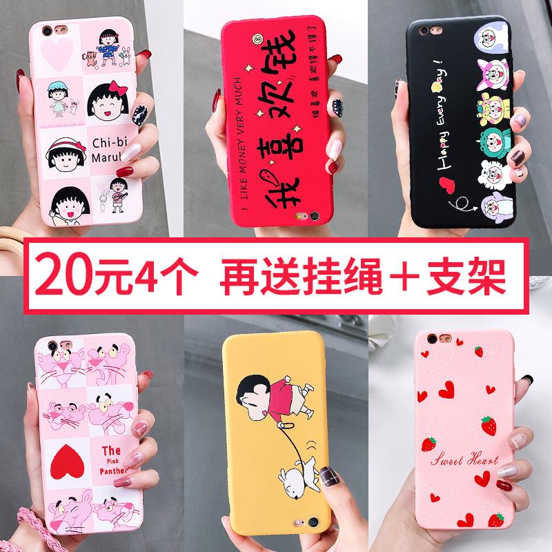 苹果6s手机壳硅胶全包iPhone8女款6splus防摔iPhone Xs Max软套卡通xs超薄7plus手机套网红八新款个性x保护套