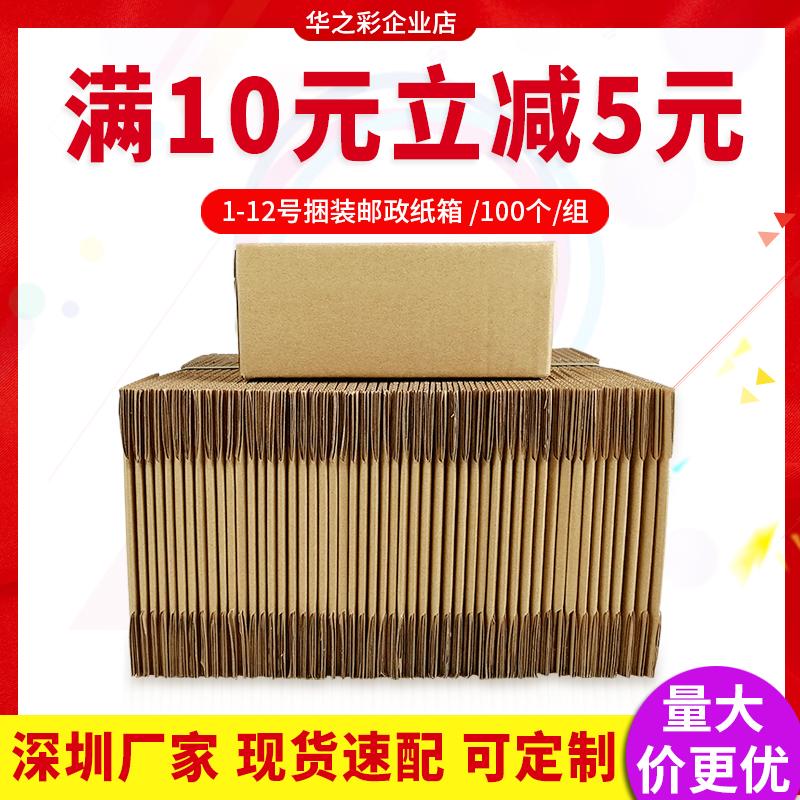 100个组快递纸箱特硬加厚打包盒子长方形定做1-12号邮政淘宝批发