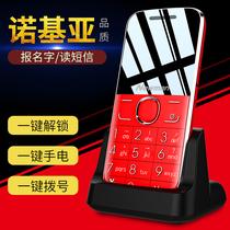 送座充纽曼M6老年手机超长待机正品老人手机大屏大字大声音按键直板老人机移动电信版诺基亚捆能女老年机