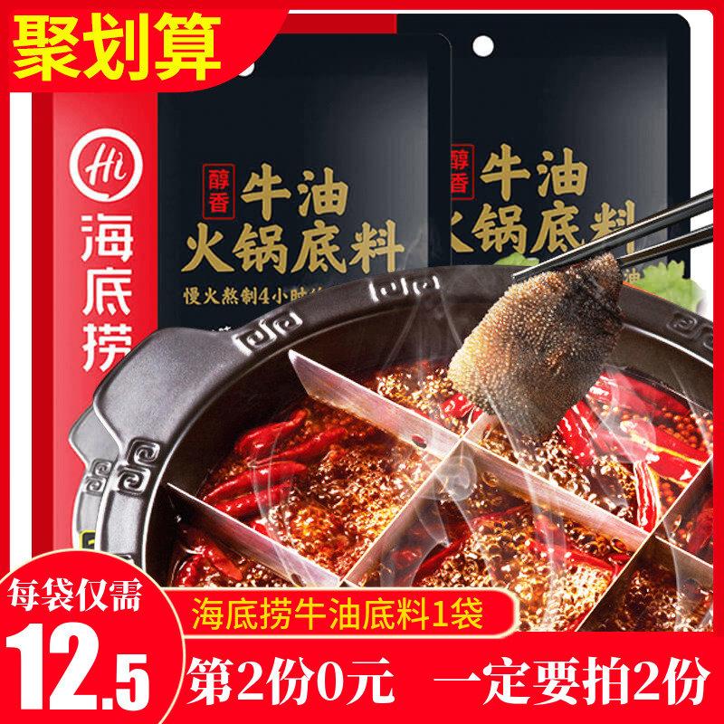海底捞火锅底料 醇香牛油 重庆麻辣烫串串香底料调味料包 调料