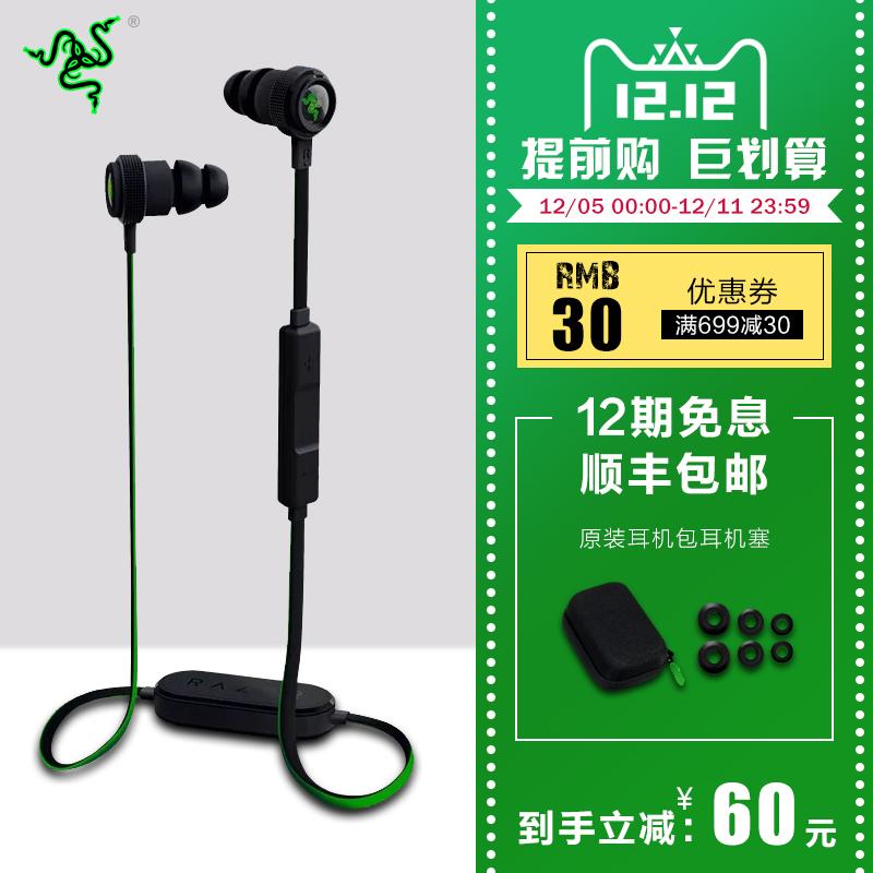 【分期】Razer/雷蛇 战锤狂鲨BT 无线蓝牙耳机 入耳式游戏耳机