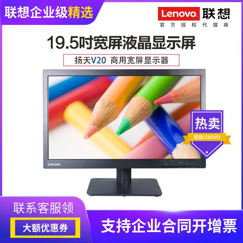 联想品牌显示器19.5/21.5/23/23.8/27英寸高清窄边框液晶显示屏