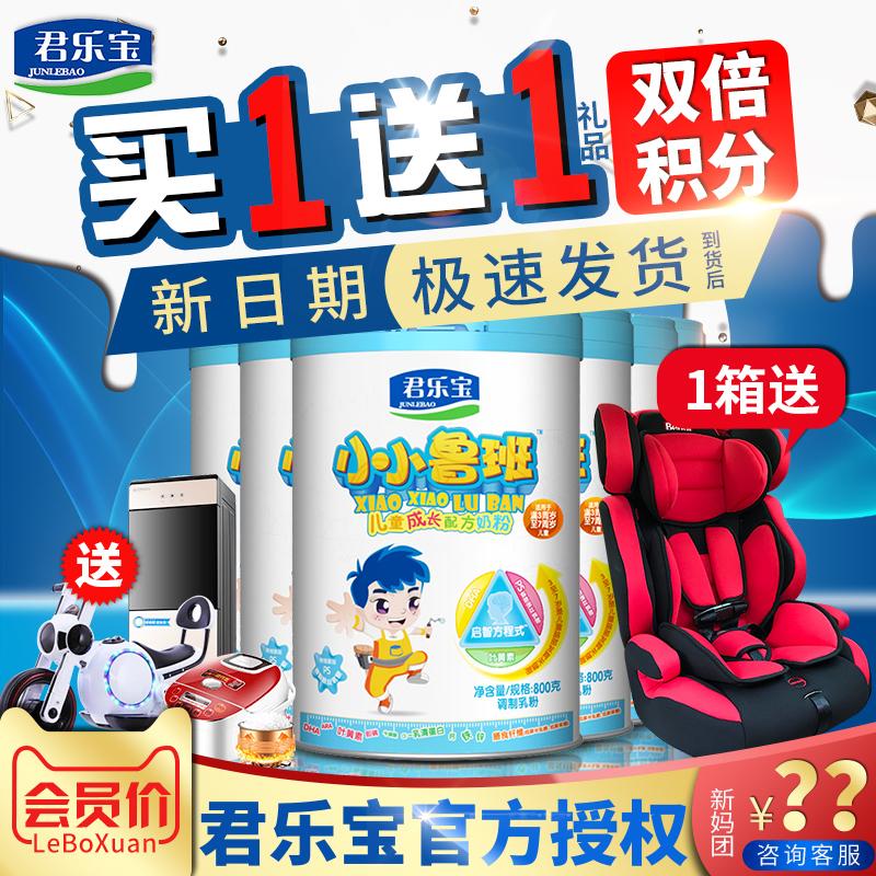 【新日期】君乐宝小小鲁班奶粉3-7岁以上4段罐装四段儿童成长*6