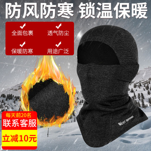 Warm headgear winter men and women motorcycle bicycle cold protection mask cycling windbreaker face ski riding bib