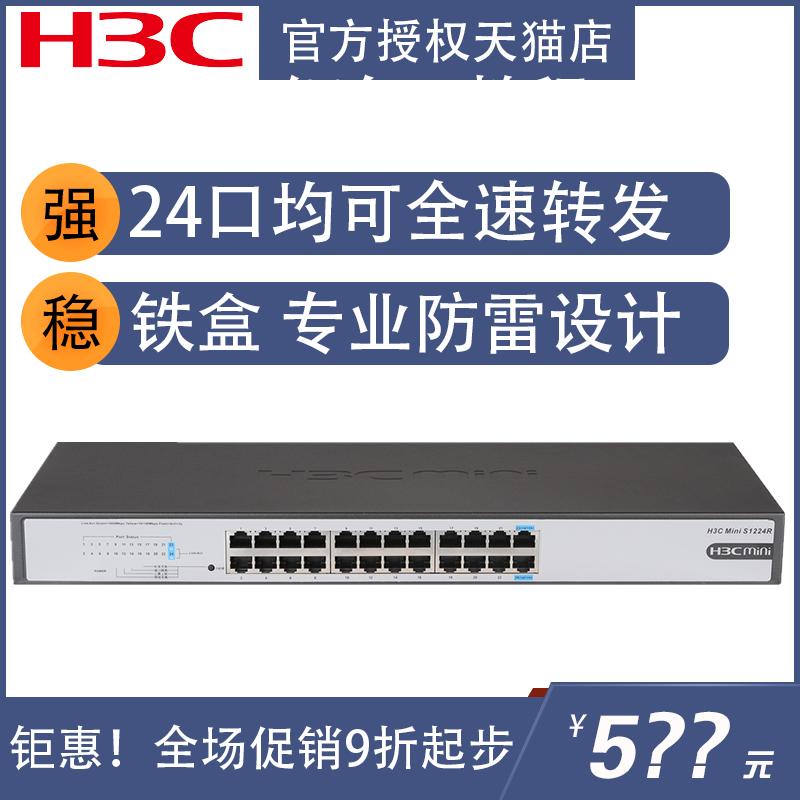 华三H3C 24口全千兆交换机MINI S1224R 可上机架即插即用替换S1324GR