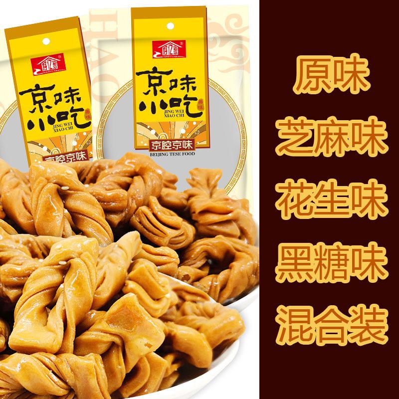 特色零食儿时记忆小零食网红零食手工网红小蜜麻花糕点北京特产