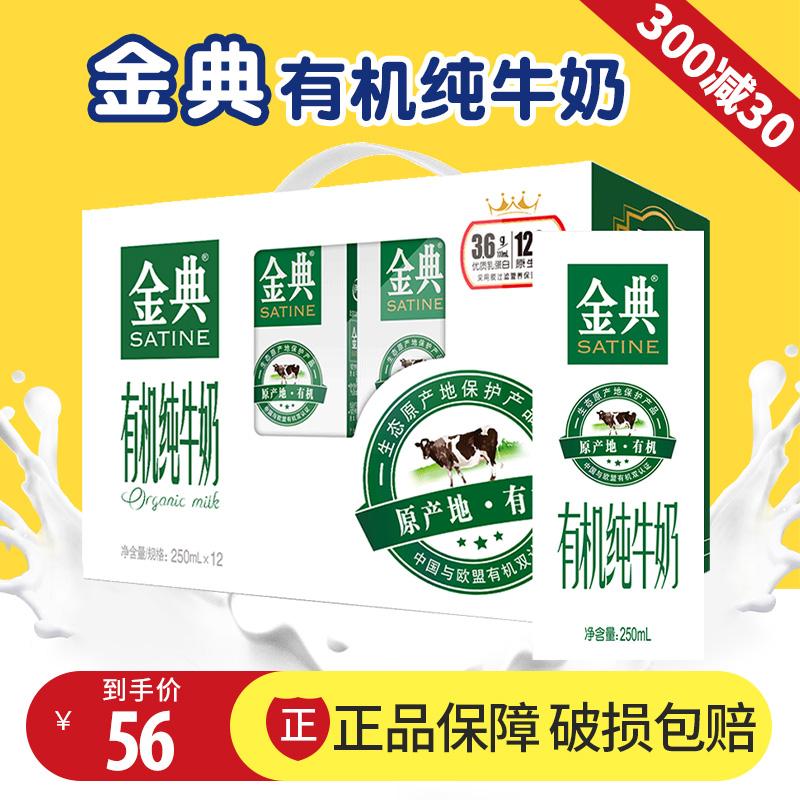 伊利金典有机纯牛奶250ml*12盒营养早餐学生牛奶整箱批发促销