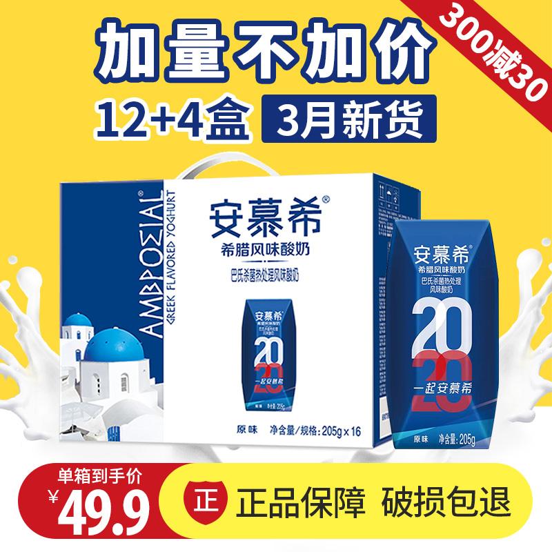【王一博同款】3月伊利安慕希酸奶原味205g*16盒酸奶整箱批特价