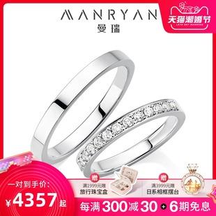 曼瑞铂金对戒30分钻戒情侣款「余生是你」PT白金排钻结婚戒指男女图片