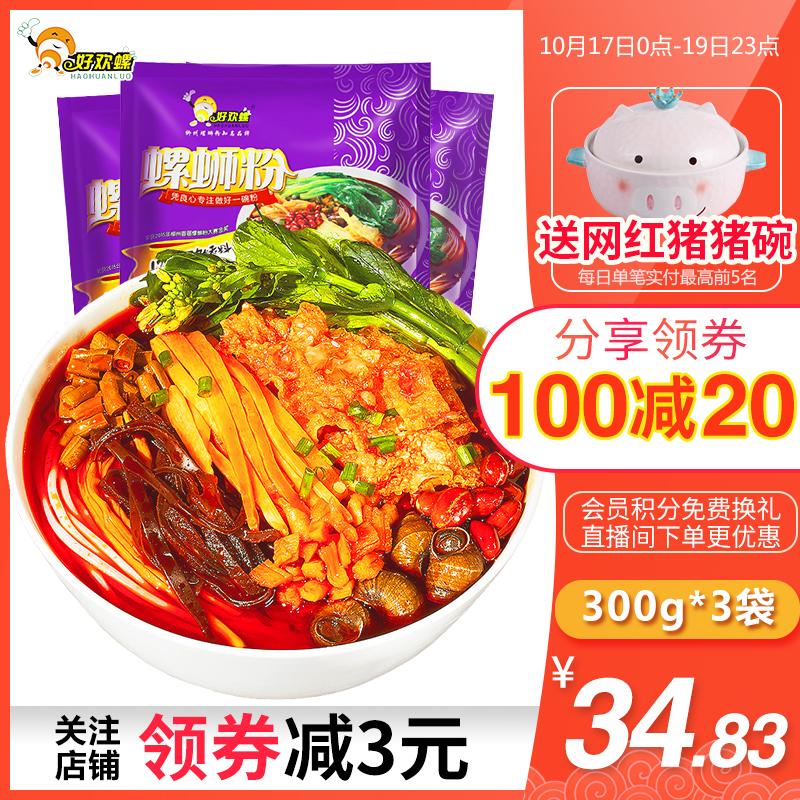 好欢螺螺蛳粉300g*3袋广西柳州特产方便螺狮粉正宗酸辣螺丝粉包邮