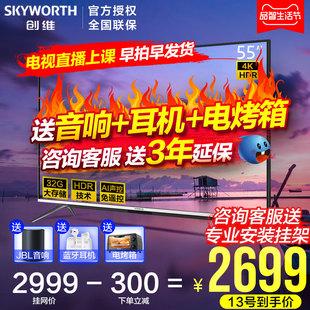 创维5T 55英寸4K超高清电视机智能语音网络平板液晶屏家用彩电 A5