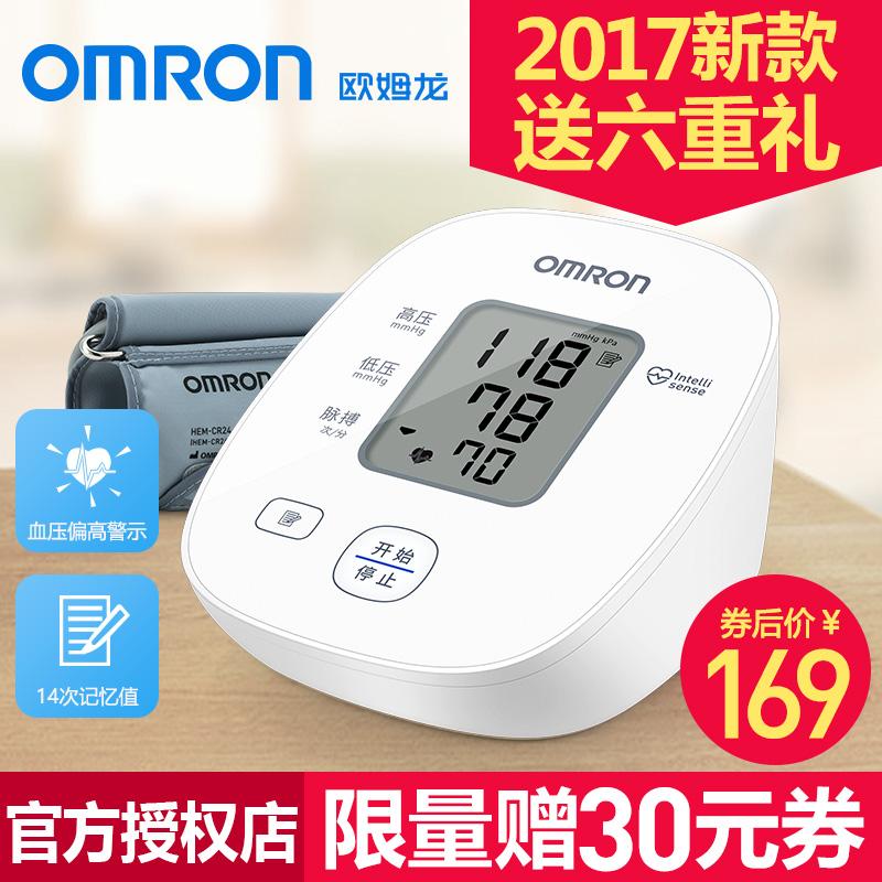 欧姆龙电子血压计上臂式家