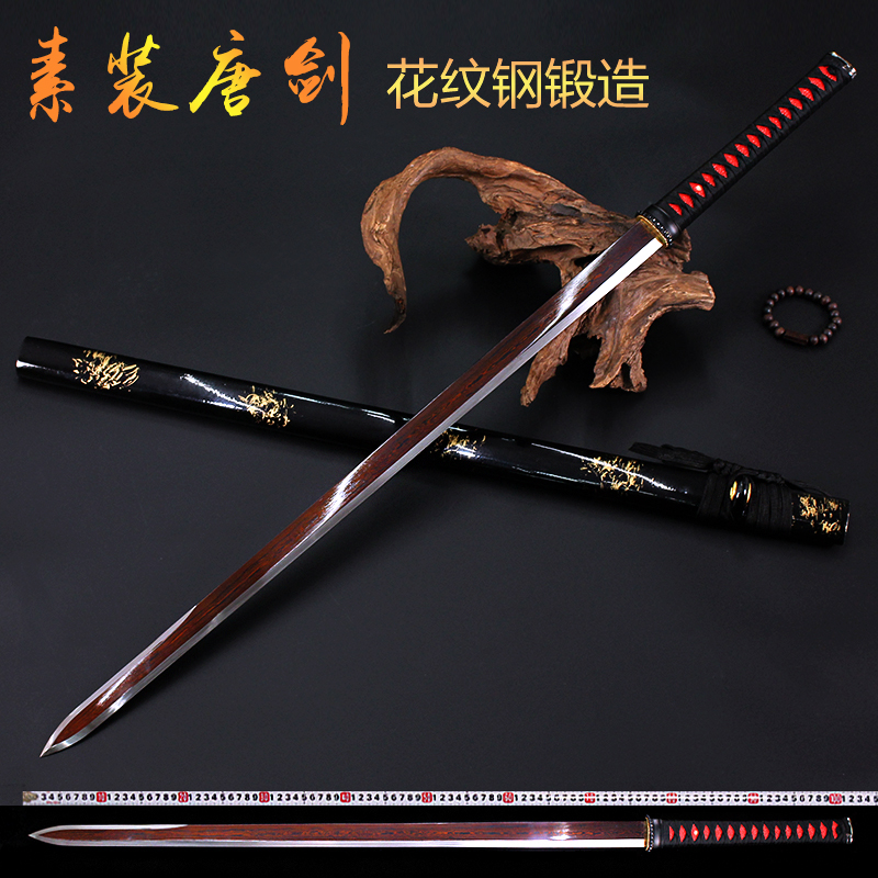 素装唐剑弹簧钢一体直剑锰钢花纹钢长剑刀剑镇宅冷兵器宝剑未开刃
