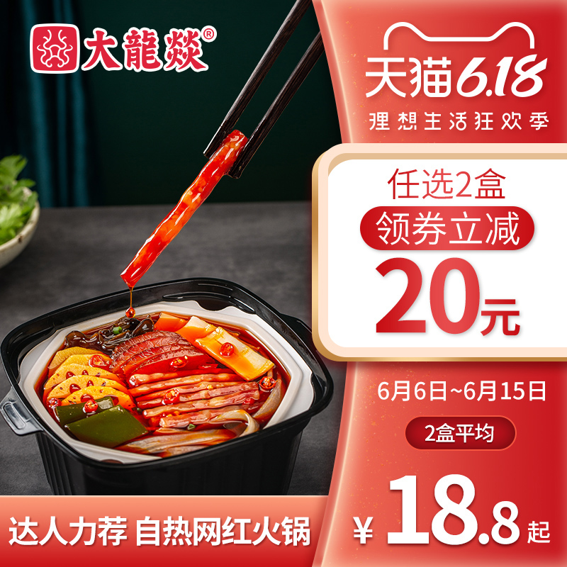【618年中狂欢】大龙燚自热小火锅 方便即使懒人网红随身锅多口味