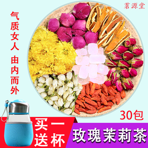 Rose Beauty Tea Combination Chrysanthemum Tea Jasmine Blood Peony Whitening Health Herbal Tea Conditioning Endocrine