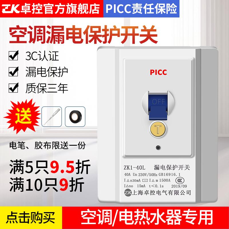 柜机空调电热水器专用漏电保护器2P/3P家用32A/40A断路器空气开关