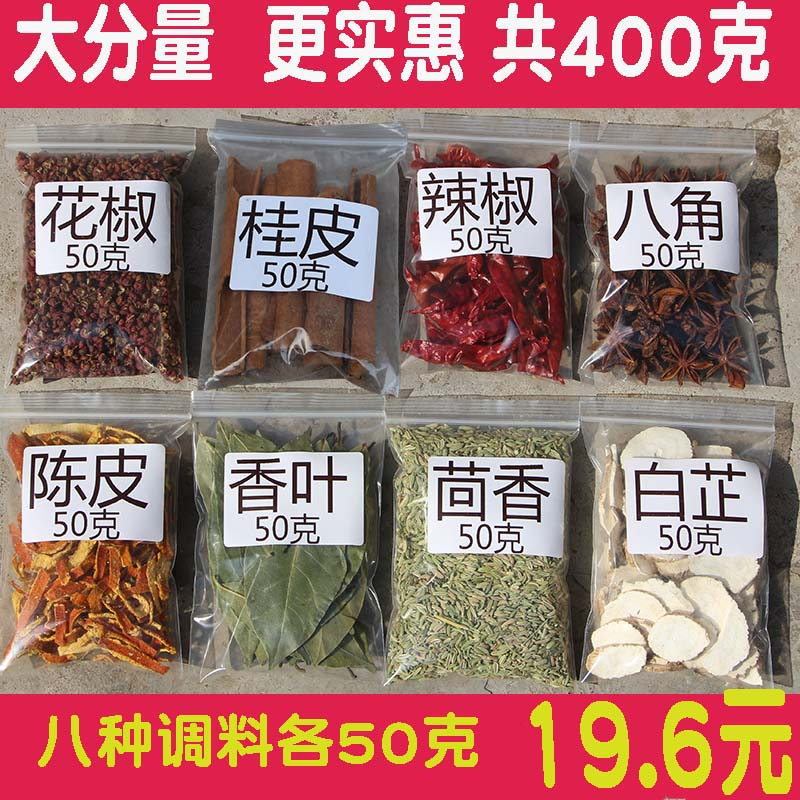 香料调料大全花椒八角桂皮香叶组合大料配方白芷卤味包邮食用散装