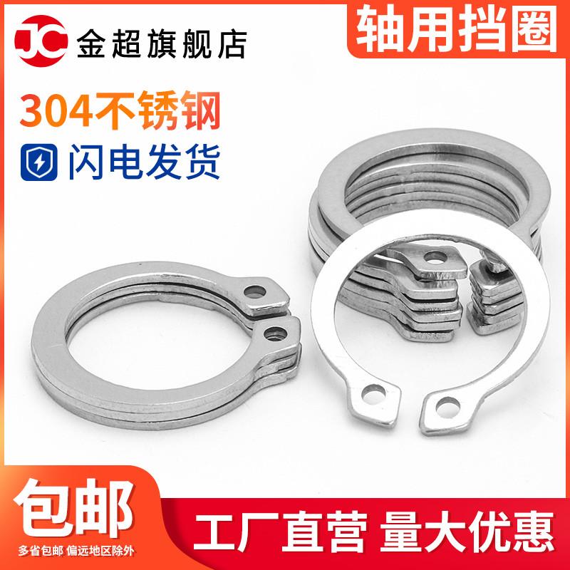 304不锈钢轴用挡圈A型轴卡轴承轴用弹性卡簧c型卡环C形外卡轴国标