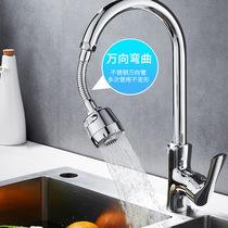 厨房万向水龙头万能360度可旋转洗碗神器转接头防溅头花洒洗菜盆