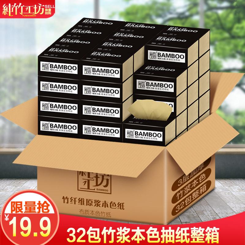 餐巾纸竹浆本色卫生纸巾32包