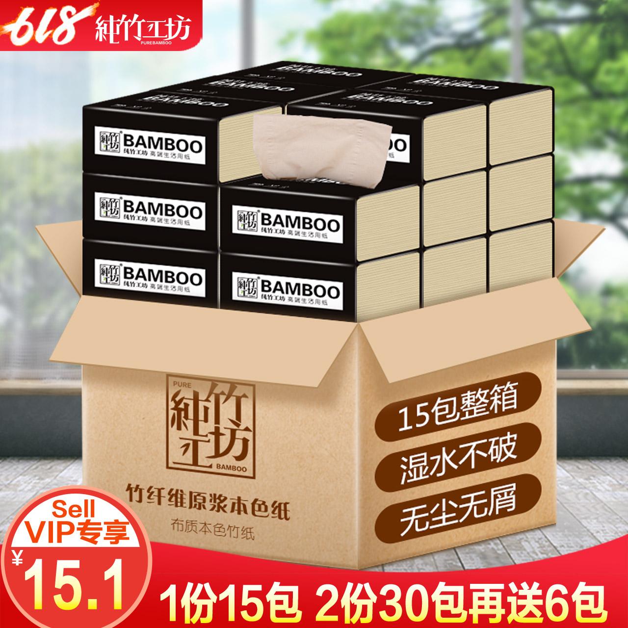 纯竹工坊原浆纸巾抽纸整箱竹浆本色纸卫生纸家用实惠装餐巾纸15包