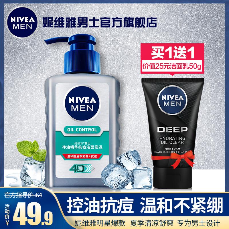 妮维雅洗面奶男士专用去油控油去黑头收缩毛孔补水保湿淡化祛痘印