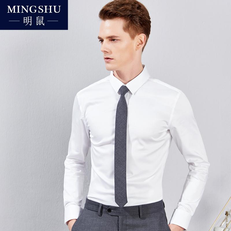 商务衬衫男长袖修身免烫西服正装职业寸衫抗皱加绒男士衬衣白色衫