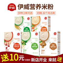 伊威婴儿米ji2宝宝辅食ge个月多味任选营养米粉250g盒装米乳1段