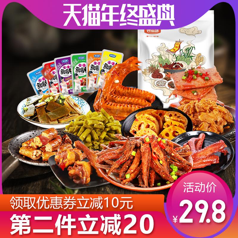 妙滋味零食麻辣小吃货熟食大礼包一箱特产休闲食品组合混装办公室