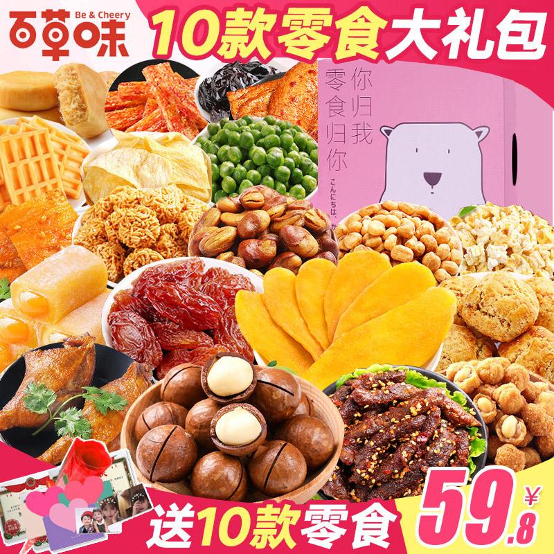 百草味零食大礼包组合一整箱超大混装休闲网红食品小吃圣诞节礼品