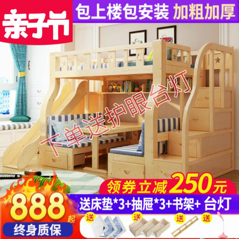 上下床滑梯床儿童床实木子母床多功能高低床带书桌上床下桌双层床