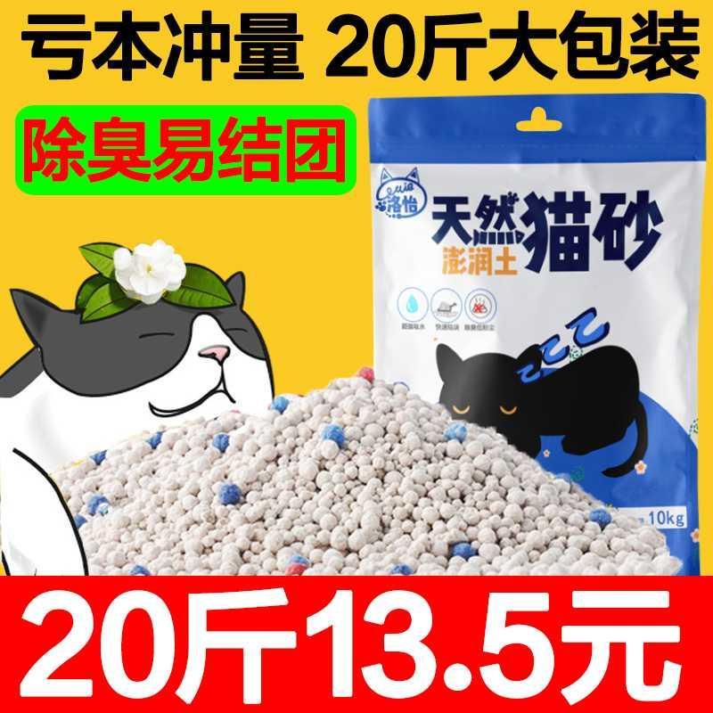 猫砂包邮10公斤除臭结团猫沙低尘膨润土幼猫猫砂20斤10kg猫咪用品