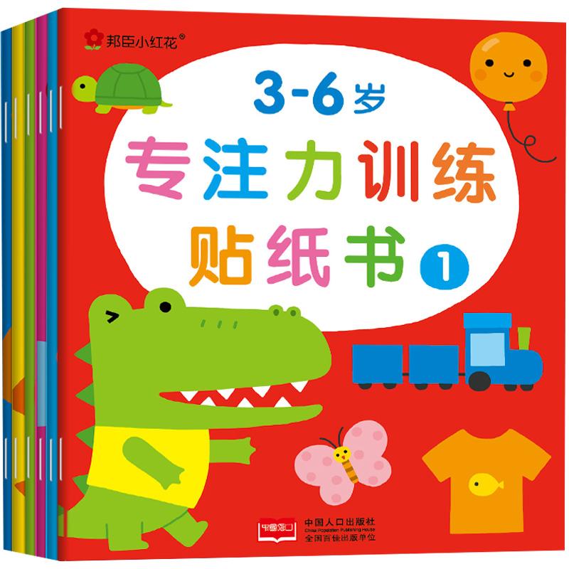 小红花 儿童贴纸书专注力贴贴画0-3-4-5-6岁粘贴纸宝宝贴画书卡通