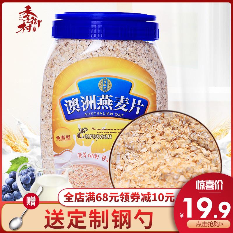 燕麦片1kg即食冲饮免煮无蔗糖代餐食品原味纯燕麦片营养早餐罐装