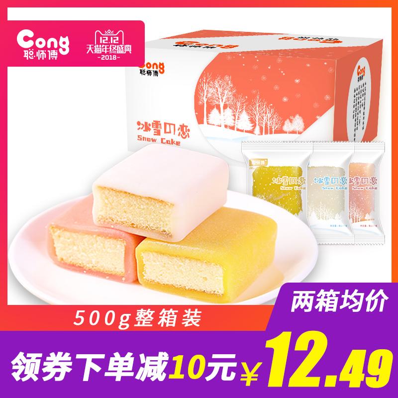 聪师傅冰皮麻薯夹心蛋糕整箱早餐面包糕点心美食网红零食品汤圆
