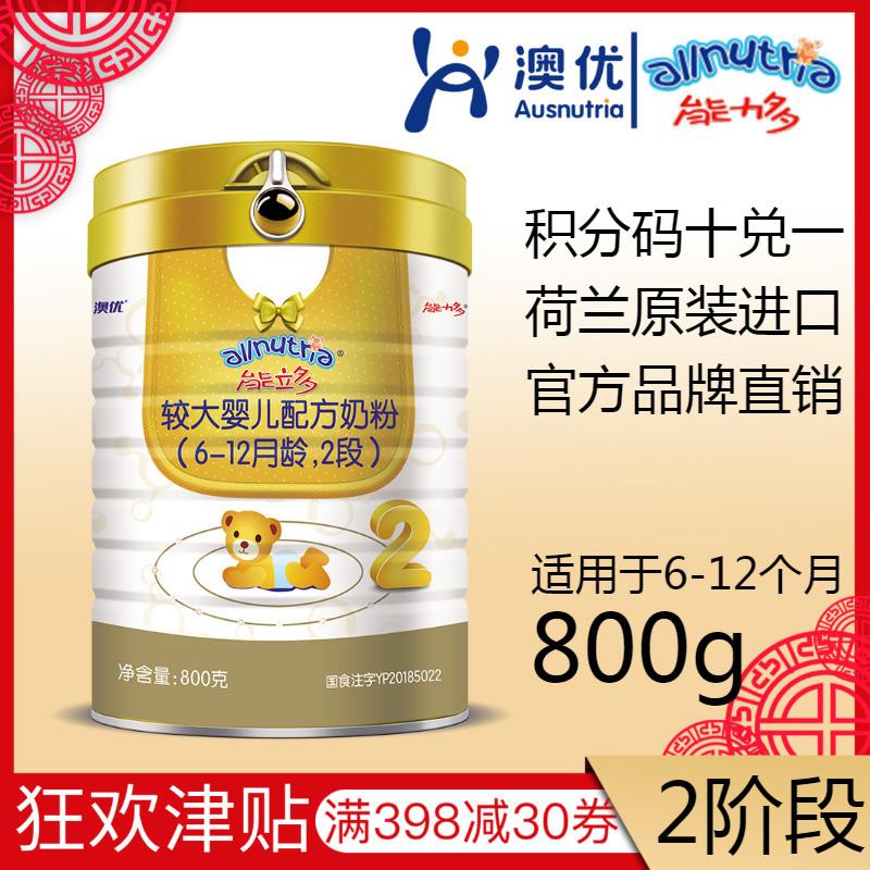 澳优能力多2段800g婴儿配方奶粉 能立多旗舰店荷兰进口宝宝牛奶粉